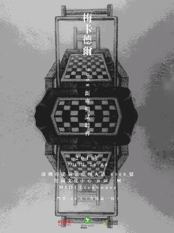 深圳livehouse
