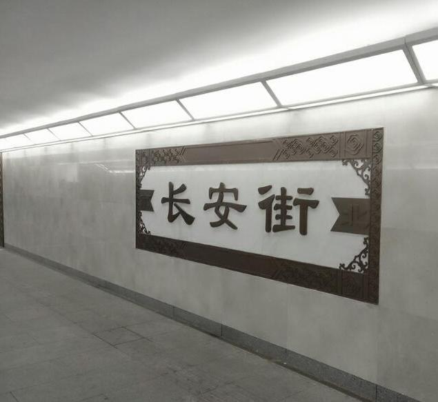 长安街.png